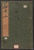 "Cover of ""Kyōchūzan"""