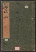 """Cover of """"Kyōchūzan"""""""