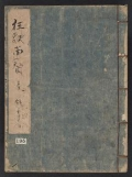 "Cover of ""Kyōka gasanshū"""