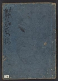 Cover of Kyol,ka momiji no hashi