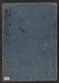 """Cover of """"Kyōka momiji no hashi"""""""