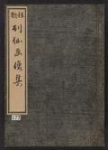 """Cover of """"Kyōka ressen gazōshū"""""""