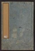 """Cover of """"[Kyōka ressen gazōshū"""""""
