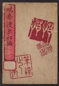 """Cover of """"Kyōsai Manga"""""""