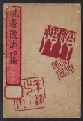 "Cover of ""Kyōsai Manga"""