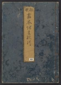 "Cover of ""Kyō̈ka ehon Amanogawa"""