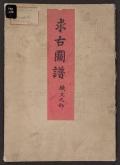 """Cover of """"Kyūko zufu"""""""