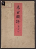 "Cover of ""Kyūko zufu"""