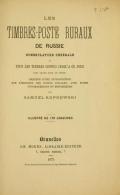 Cover of Les Timbres-poste ruraux de russie