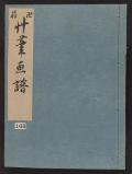 "Cover of ""Manji Ō sōhitsu gafu"""