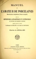 Cover of Manuel de l'amateur de porcelaines manufactures européennes (France exceptée)
