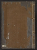 Cover of Manuscript of some works on Japanese tea ceremony