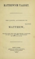 Cover of Matthewnim taaiskt -