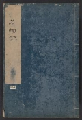"""Cover of """"Meibutsuki"""""""