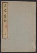 Meika gafu / [Tōkei sensei shū]