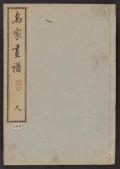 Cover of Meika gafu c. 1, v. 3