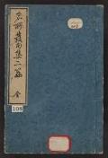 """Cover of """"Meisho hokkushū v. 2"""""""