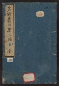 "Cover of ""Meisho hokkushū v. 3"""