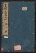 Cover of Meisho hokkushū v. 3