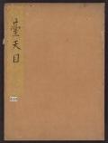 Cover of Midarekazari , Daitemoku , Bonten , Chaso Juko den , Hirozashiki chanoyu tanamono kazari - tanomono no koto, daisu no koto, mizusashi no koto, chaire