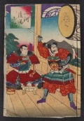 Cover of Mikawa gofudoki