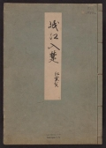 Cover of Minko nisso : [Genji monogatari shushaku] v. 7