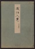 Cover of Minko nisso : [Genji monogatari shushaku] v. 31