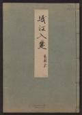 Cover of Minko nisso : [Genji monogatari shushaku] v. 33