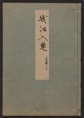 Cover of Minko nisso : [Genji monogatari shushaku] v. 34
