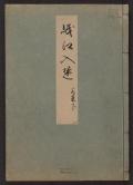 Cover of Minko nisso : [Genji monogatari shushaku] v. 35