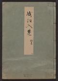 Cover of Minko nisso : [Genji monogatari shushaku] v. 36
