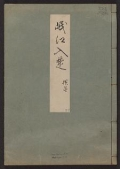 Cover of Minko nisso : [Genji monogatari shushaku] v. 37