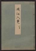 Cover of Minko nisso : [Genji monogatari shushaku] v. 38