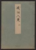Cover of Minko nisso : [Genji monogatari shushaku] v. 41