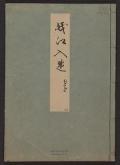 Cover of Minko nisso : [Genji monogatari shushaku] v. 42