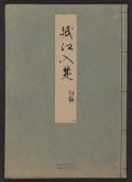 Cover of Minko nisso : [Genji monogatari shushaku] v. 43