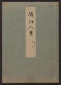 Cover of Minko nisso : [Genji monogatari shushaku] v. 44