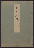 Cover of Minko nisso - Genji monogatari shushaku