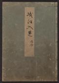 Cover of Minko nisso : [Genji monogatari shushaku] v. 45