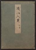 Cover of Minko nisso : [Genji monogatari shushaku] v. 47