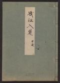 Cover of Minko nisso : [Genji monogatari shushaku] v. 48