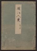 Cover of Minko nisso : [Genji monogatari shushaku] v. 49