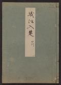 Cover of Minko nisso : [Genji monogatari shushaku] v. 50
