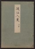 Cover of Minko nisso : [Genji monogatari shushaku] v. 51