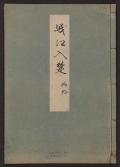 Cover of Minko nisso : [Genji monogatari shushaku] v. 52