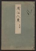 Cover of Minko nisso : [Genji monogatari shushaku] v. 53