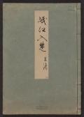 Cover of Minko nisso : [Genji monogatari shushaku] v. 54