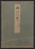 Cover of Minko nisso : [Genji monogatari shushaku] v. 55