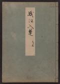 Cover of Minko nisso : [Genji monogatari shushaku] v. 5