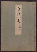 Cover of Minko nisso : [Genji monogatari shushaku] v. 6